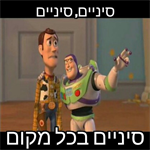 woody and buzz 21072016180733.jpg